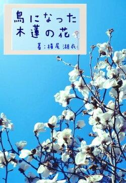 鳥になった木蓮の花