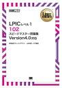 Linux教科書 LPICレベル1 102 スピードマスター問題集 Version4.0対応【電子書籍】[ 山本道子 ]