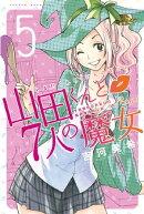 山田くんと7人の魔女(5)