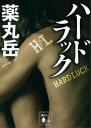 ハードラック【電子書籍】[ 薬丸岳 ]