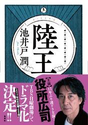 陸王【電子書籍】[ 池井戸潤 ]