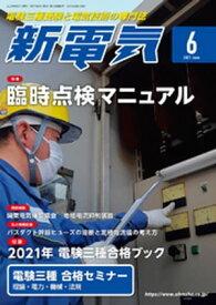 新電気2021年6月号【電子書籍】[ 新電気編集部 ]
