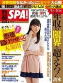 別冊SPA! 30〜40代年収の限界を超えろ!読本