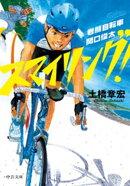スマイリング! 岩熊自転車 関口俊太