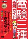 電気教科書 電験三種合格ガイド 第3版【電子書籍】[ 早川義晴 ]