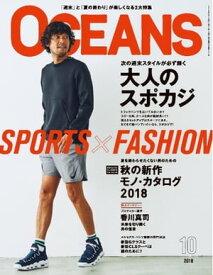 OCEANS(オーシャンズ) 2018年10月号【電子書籍】