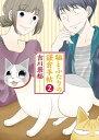 猫とふたりの鎌倉手帖 2巻【電子書籍】[ 吉川景都 ]