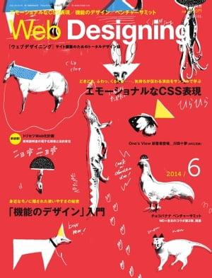 Web Designing 2014年6月号2014年6月号【電子書籍】