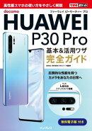 できるポケット docomo HUAWEI P30 Pro 基本&活用ワザ完全ガイド