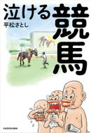 泣ける競馬