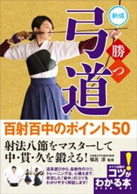 勝つ弓道 百射百中のポイント50 新版【電子書籍】