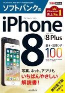 できるポケット ソフトバンクのiPhone 8/8 Plus 基本&活用ワザ100