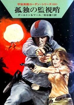 宇宙英雄ローダン・シリーズ 電子書籍版136 地下の怪物