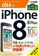 できるポケット auのiPhone 8/8 Plus 基本&活用ワザ100