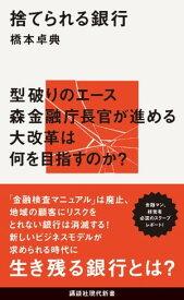 捨てられる銀行【電子書籍】[ 橋本卓典 ]