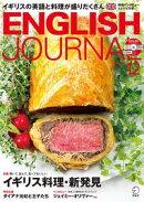 [音声DL付]ENGLISH JOURNAL (イングリッシュジャーナル) 2017年12月号 〜英語学習・英語リスニングのための月刊誌 […