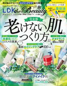 LDK the Beauty (エル・ディー・ケー ザ ビューティー)2020年8月号【電子書籍】[ LDK the Beauty編集部 ]
