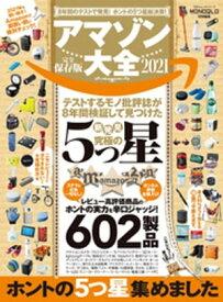 100%ムックシリーズ アマゾン大全 2021【電子書籍】[ 晋遊舎 ]