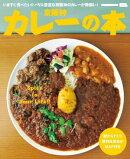 京阪神カレーの本