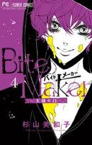 Bite Maker~王様のΩ~(4)