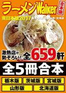 【合本版】ラーメンWalker東日本版2017 <栃木・茨城・宮城・山形・北海道>