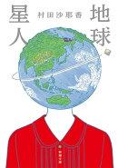 地球星人(新潮文庫)