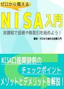 ゼロから覚えるNISA入門、非課税で投資や株取引を始めよう!