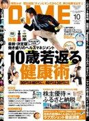 DIME (ダイム) 2014年 10月号