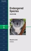 Endangered Species 絶滅危惧種