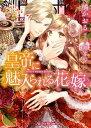 皇帝に魅入られる花嫁【SS付】【イラスト付】【電子書籍】[ 橘かおる ]