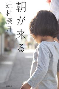 朝が来る【電子書籍】[ 辻村深月 ]