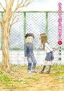 からかい上手の高木さん(8)【電子書籍】[ 山本崇一朗 ]