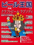 ビール王国 Vol.25 2020年 2月号