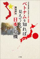 ベトナムを知れば見えてくる日本の危機 〜「対中警戒感」を共有する新・同盟国〜