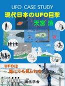 現代日本のUFO目撃