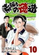 石井さだよしゴルフ漫画シリーズ 素振りの徳造 10巻