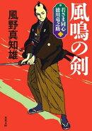若さま同心 徳川竜之助 : 2 風鳴の剣 〈新装版〉