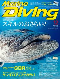 Marine Diving(マリンダイビング)2016年12月号 No.617【電子書籍】[ マリンダイビング編集部 ]