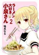 ラーメン大好き小泉さん STORIAダッシュ連載版Vol.2