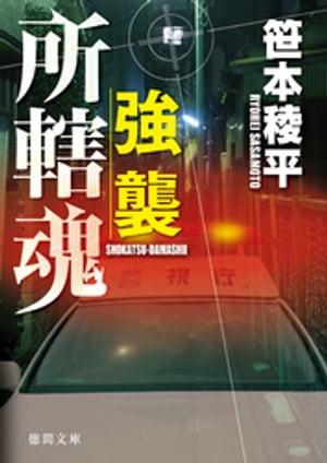 強襲 所轄魂【電子書籍】[ 笹本稜平 ]