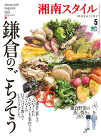 湘南スタイルmagazine 2020年5月号 第81号【電子書籍】