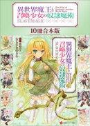 【楽天Kobo限定】異世界魔王と召喚少女の奴隷魔術 10冊合本版