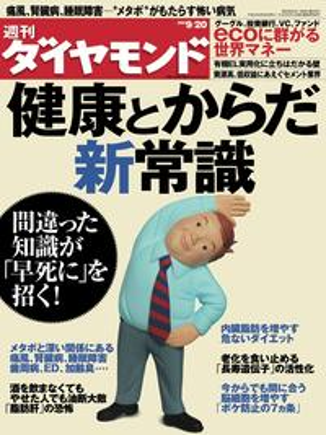 週刊ダイヤモンド 08年9月20日号【電子書籍】[ ダイヤモンド社 ]