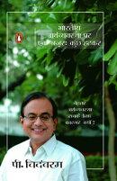 Bharatiya Arthavyavastha Par Ek Nazar