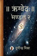 Rig Veda Mandal 2