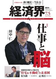 経済界 2016年7月5日号2016年7月5日号【電子書籍】