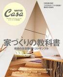 Casa BRUTUS特別編集 家づくりの教科書