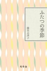 ふたつの季節【電子書籍】[ 藤堂志津子 ]