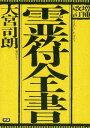増補改訂 霊符全書【電子書籍】[ 大宮司朗 ]