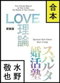 【合本版】LOVE理論+スパルタ婚活塾【電子書籍】[ 水野敬也 ]